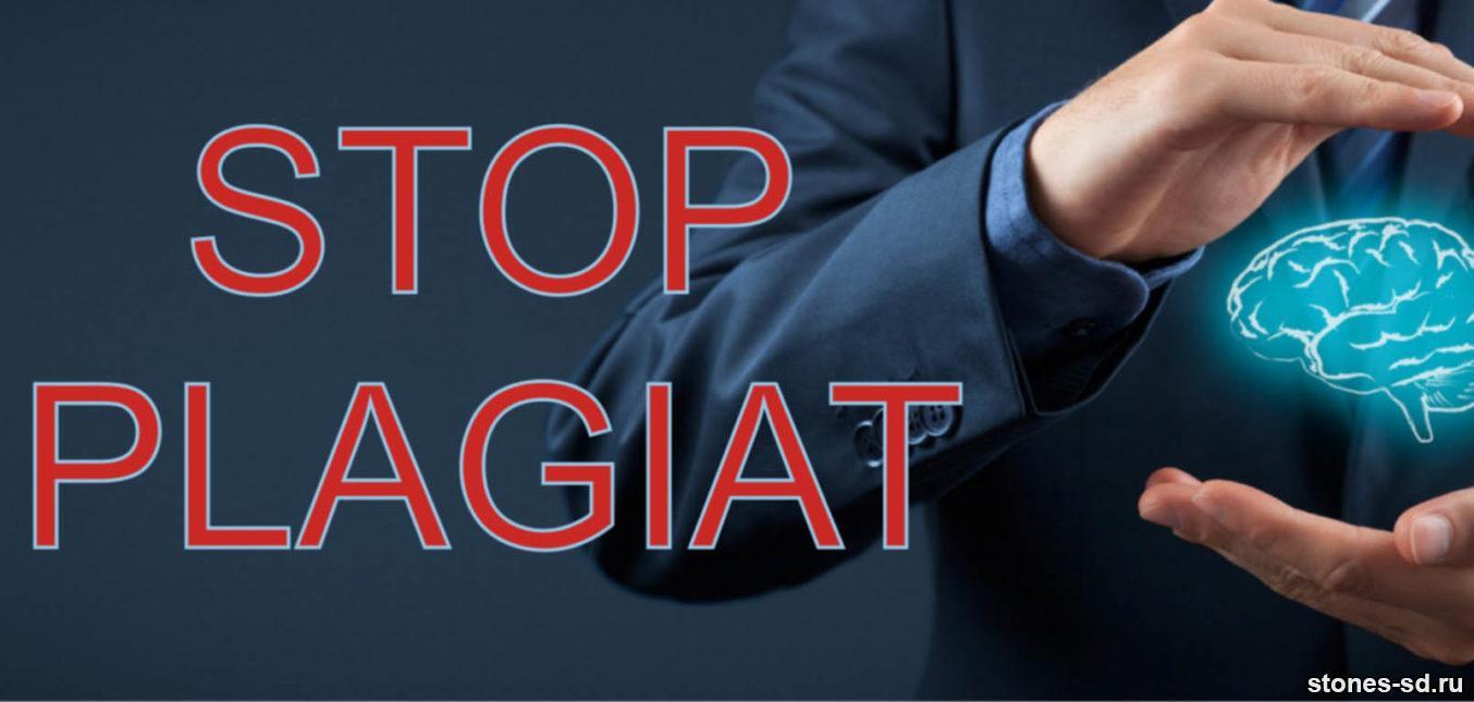 Борьба с плагиаторами