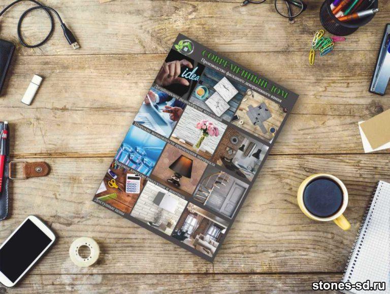 Выпущен новый каталог декоративного камня 2020года